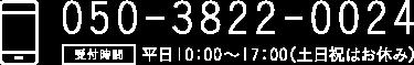 050-3822-0024 受付時間 平日10:00〜17:00(土日祝はお休み)