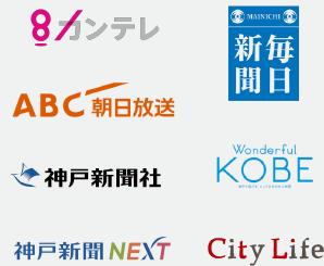 カンテレ 毎日新聞 神戸新聞 ワンダフルコウベ ABC朝日放送 神戸新聞next city life